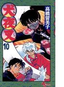 犬夜叉 10(少年サンデーコミックス)