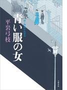 新・御宿かわせみ7 青い服の女(文春e-book)