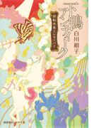 【期間限定価格】下鴨アンティーク 回転木馬とレモンパイ(集英社オレンジ文庫)