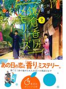 【期間限定価格】鎌倉香房メモリーズ2(集英社オレンジ文庫)