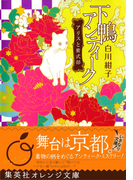 【期間限定価格】下鴨アンティーク アリスと紫式部(集英社オレンジ文庫)