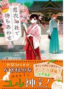 【期間限定価格】恋衣神社で待ちあわせ(集英社オレンジ文庫)