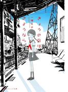 【期間限定価格】きょうの日はさようなら(集英社オレンジ文庫)