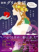 【期間限定価格】新釈 グリム童話 ―めでたし、めでたし?―(集英社オレンジ文庫)