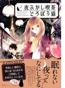 【期間限定価格】夜ふかし喫茶 どろぼう猫(集英社オレンジ文庫)