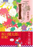 【期間限定価格】下鴨アンティーク 神無月のマイ・フェア・レディ(集英社オレンジ文庫)