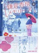 【期間限定価格】鎌倉香房メモリーズ4(集英社オレンジ文庫)