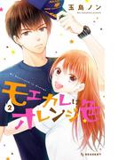 モエカレはオレンジ色(2)