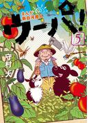 まんが 新白河原人 ウーパ!(5)