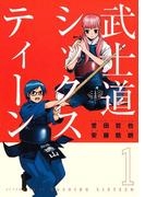 【期間限定 無料】武士道シックスティーン(1)