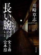 長い腕【全3冊 合本版】(角川文庫)