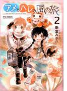 アメとハレの風の旅 2 (RYU COMICS)