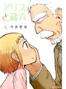 アリスと蔵六 8 (RYU COMICS)