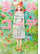 まめコーデ 2 (RYU COMICS)