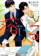 溶ける (キャラコミックス)(Chara comics)