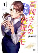 高岡さんの妄想経理メモ 1 (ゼノンコミックス)