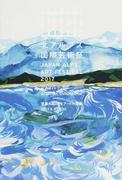 北アルプス国際芸術祭公式ガイドブック 信濃大町食とアートの廻廊2017.6.4−7.30