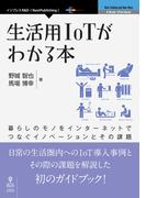 【オンデマンドブック】生活用IoTがわかる本 (NextPublishing)