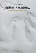 自然地下水調査法 日本国内863箇所の地下水温