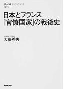 日本とフランス「官僚国家」の戦後史 (NHKブックス)(NHKブックス)