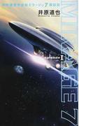 科学調査宇宙船ミラージュ7探訪記 episode1