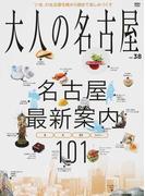 大人の名古屋 vol.38 名古屋最新案内101 (MH MOOK)
