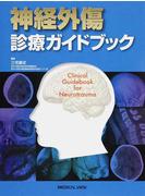 神経外傷診療ガイドブック