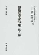 建築基準法令集 平成29年度版法令編