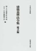 建築基準法令集 平成29年度版様式編