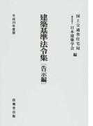 建築基準法令集 平成29年度版告示編