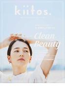 kiitos. HEALTHY&BEAUTY MAGAZINE vol.6 春、清潔感あふれる私になる (ニューズムック)