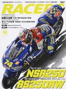 RACERS Volume44(2017) NSRからRS−RWへ、ホンダ250ワークスマシン激変の時代 (サンエイムック)