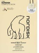 別冊GOOUT NORDISK complete book