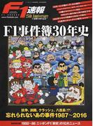 F1事件簿30年史 F1速報25th Anniversary 忘れられないあの事件1987〜2016