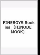 FINEBOYS Rookies エッジの効いたヘアとファッションでどこまでも! Vol.1