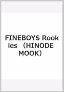 FINEBOYS Rookies エッジの効いたヘアとファッションでどこまでも! Vol.1 (HINODE MOOK)(HINODE MOOK)
