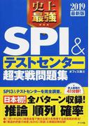史上最強SPI&テストセンター超実戦問題集 2019最新版