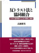 反トラスト法と協同組合 日米の適用除外立法の根拠と範囲