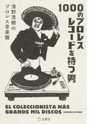 1000のプロレスレコードを持つ男 清野茂樹のプロレス音楽館