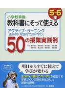 小学校算数教科書にそって使えるアクティブ・ラーニング〈主体的・対話的で深い学び〉50の授業実践例 5・6年