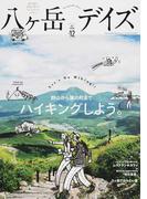 八ケ岳デイズ 森に遊び、高原に暮らすライフスタイルマガジン vol.12(2017SPRING) 野山から麓の町までハイキングしよう。 (TOKYO NEWS MOOK)(TOKYO NEWS MOOK)
