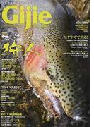 Gijie TROUT FISHING MAGAZINE 2017SPRING 〈総力特集〉本流の狩人