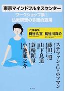 東京マインドフルネスセンターワークショップ集 1 仏教瞑想の多面的適用