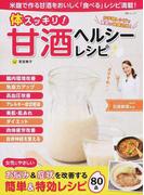 体スッキリ!甘酒ヘルシーレシピ お手軽レシピで驚異の健康効果! 米麴で作る甘酒をおいしく「食べる」レシピ満載!