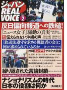 ジャパンREAL VOICE VOL.2 反日偏向報道への鉄槌!