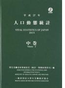 人口動態統計 平成27年中巻 (政府統計)