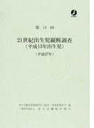 21世紀出生児縦断調査 第14回(平成27年) (政府統計)