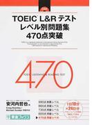 TOEIC L&Rテストレベル別問題集470点突破 (東進ブックス レベル別問題集シリーズ)