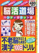 不老脳あなたも実現!漢字100日ドリル 脳活道場ハンディポケット版