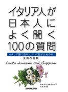 イタリア人が日本人によく聞く100の質問 イタリア語で日本について話すための本 全面改訂版